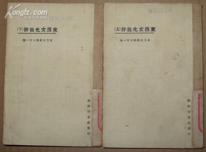 东西文化批评 全二册