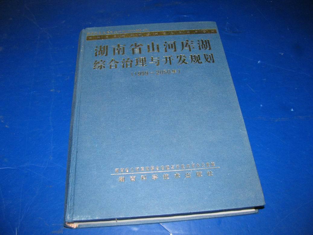 湖南省山河库湖治理与开发规划(1999-2050年) 2001年1版1印 印数1千册