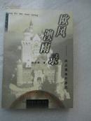 【洪丕谟签赠本】欧风澳雨录:从事古代法律文献研究、副教授。中国书法家协会会员