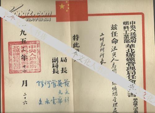 1953年中央人民政府燃料工业部华北煤矿管理局任命通知书  任命人 汪寅人      大16开!02