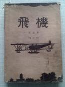 飞机【民国版30年初版34年新一版】