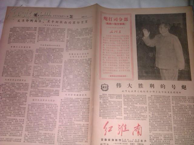 1968年文革小报红淮南 3张合售  张张精彩 林彪 炮打司令部 )