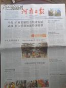 【报纸2900】河南日报 2012年2月19日