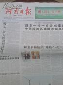 【报纸2873】河南日报 2011年4月19日