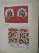五六十年代单张年画缩样四张合卖之十二:双喜图 以农为荣以农为乐 工农商学兵共同跃进 爱劳动