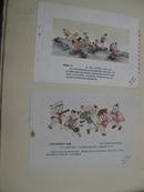 五六十年代单张年画缩样四张合卖之三十七:幸福的一代 送给毛主席 工农兵学商五位一体图