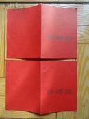 70年武汉市江汉区革命委员会发给龚汉卿 徐冬梅的结婚证2本一套  有林彪双题词 包快递