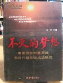 不灭的梦想——中国顶级财富英雄和时代精英的成功秘笈