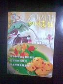 四川烹饪2002年第9期(总第134期)