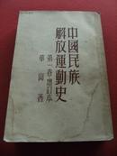 1951年三联书店版《中国民族解放运动史》厚一册 附59年购书发票一张