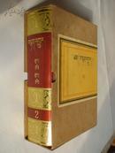 中华大藏经2 丹珠尔(藏文)
