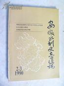 安徽水利史志通讯  1990年 2.3 合刊