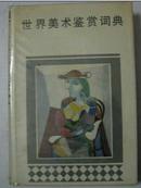 世界美术鉴赏词典