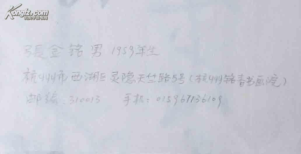 中国书协会员、浙江著名书法家张金铭四尺整纸书法