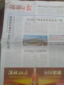 【报纸2989】河南日报 2012年7月19日