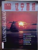 辽宁画报[1997年.1期]