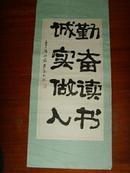 李一强(双腕夹笔书) 墨迹/ 勤奋读书 诚实做人(书法/竖幅)规格38/85厘米/(见图)【名人墨迹】