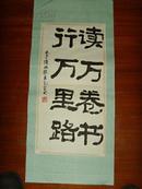 李一强(双腕夹笔书) 墨迹/读万卷书·行万里路(书法/竖幅)规格38/85厘米/(见图)【名人墨迹】