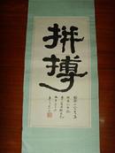 李一强(双腕夹笔书) 墨迹/ 拼搏(赠于回澜小学)(书法/竖幅)规格38/85厘米/(见图)【名人墨迹】