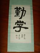 李一强(双腕夹笔书) 墨迹/ 勤学(书法/竖幅)规格38/85厘米/(见图)【名人墨迹】