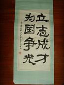 李一强(双腕夹笔书) 墨迹/立志成才·为国争光(书法/竖幅)规格38/85厘米/(见图)【名人墨迹】