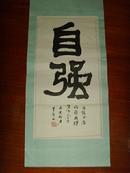 李一强(双腕夹笔书) 墨迹/ 自强(书法/竖幅)规格38/85厘米/(见图)【名人墨迹】