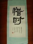 李一强(双腕夹笔书) 墨迹/ 惜时(书法/竖幅)规格38/85厘米/(见图)【名人墨迹】
