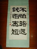李一强(双腕夹笔书) 墨迹/ 不怕路远 就怕自短(书法/竖幅)规格38/85厘米/(见图)【名人墨迹】