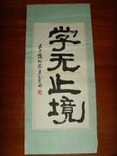 李一强(双腕夹笔书) 墨迹/ 学无止境(书法/竖幅)规格38/85厘米/(见图)【名人墨迹】