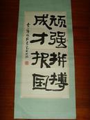 李一强(双腕夹笔书) 墨迹/ 顽强拼搏 成才报国(书法/竖幅)规格38/85厘米/(见图)【名人墨迹】