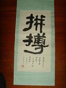 李一强(双腕夹笔书) 墨迹/ 拼搏(书法/竖幅)规格38/85厘米/(见图)【名人墨迹】