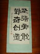 李一强(双腕夹笔书) 墨迹/ 坚强勇敢 勤奋创造(书法/竖幅)规格38/85厘米/(见图)【名人墨迹】