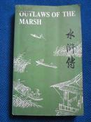 英文小说 水浒传 outlaws of the marsh