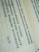 马克思主义与语言学问题(布面精装纪念本,仅印2000册)