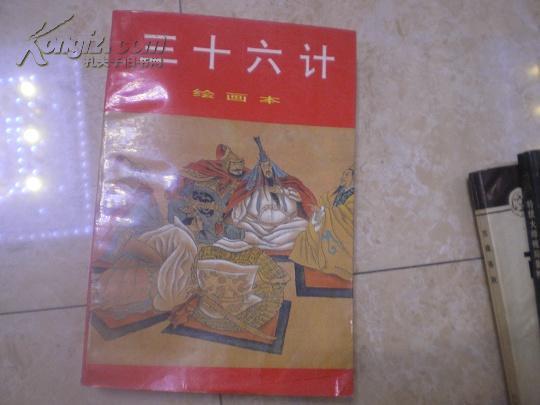 《三十六计:绘画本》92年1版1印4430册9品