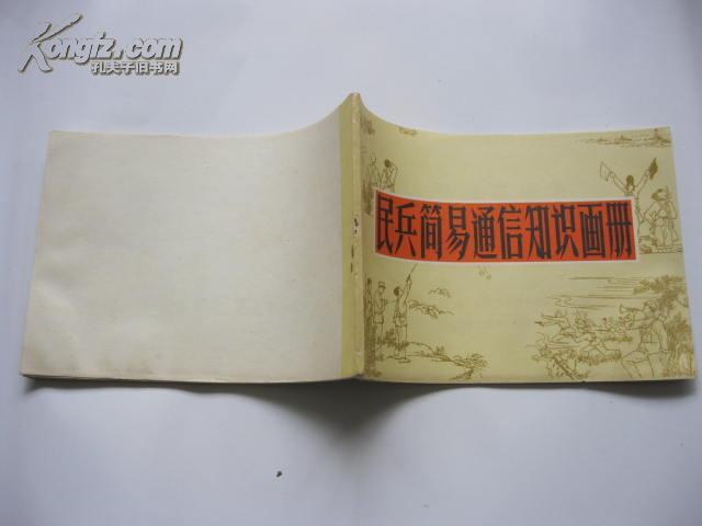 《民兵简易通信知识画册》