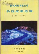 武汉测绘科技大学科技成果选编1986-1996