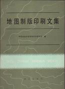 地图制版印刷文集