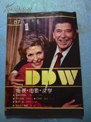 电视;电影;文学1987年第1期