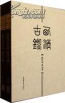 西清古鉴(上下钦定四库全书)(精)