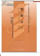 00257 0257票据法2007年版自考教材傅鼎生北京大学出版社