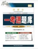 备战2019 区域包邮 正版自考辅导 00257 0257票据法 一考通题库 配套2007年傅鼎生 北京大学出版社