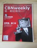 《第一财经周刊》2012年第42期:中国好声音第二年