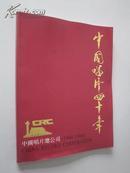 中国唱片四十年——中国唱片总公司(1949-1989)【珍贵影照资料,极为难得的收藏!无章无字非馆藏。】
