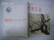 《中国美术》 1979年1、2、1980.1    共三本