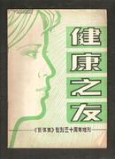 健康之友( 新体育创刊三十周年增刊)