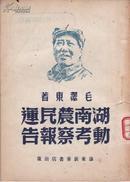毛著--湖南农民运动考察报告==1948年华东版6000册