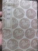 台湾杂记 台湾纪略
