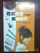 花式发型梳编技巧(口袋版)