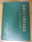 中国农村金融历史资料(1949—1985)(16开精装)